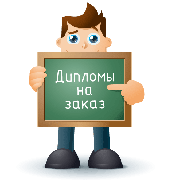 Заказ дипломной работы онлайн мобильные приложения биткоин кранов