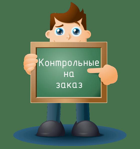 Заказать контрольную работу недорого украина 824