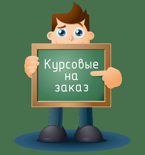 Курсовые работы заказать украина 847